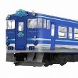 新観光列車「あめつち」