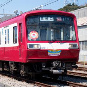 【密着取材】引退直前の京急2000形の特別貸切列車