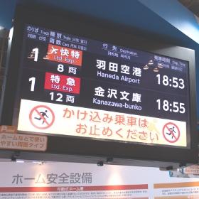 今後の駅や鉄道の設備はどのように? 駅と空港の設備機器展2018