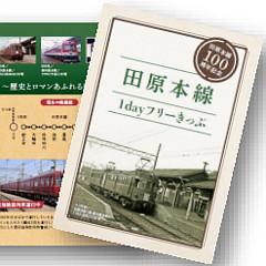 田原本線100周年企画
