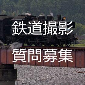 鉄道撮影の疑問・悩みを解決