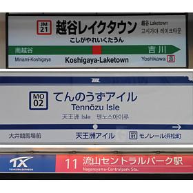 「高輪ゲートウェイ」から考える、カタカナ表記を含む駅名のあれこれ