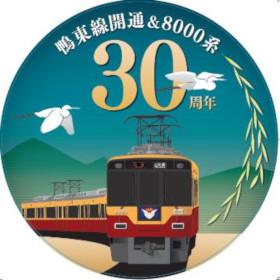 京阪8000系30周年