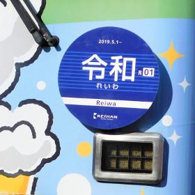 2019年の鉄道を振り返る[路線・総合編]