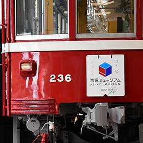 みなとみらいの地に「京急ミュージアム」開館 実物車両や運転体験などさまざま