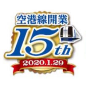 名鉄空港線15周年