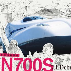変わったのは車両だけじゃない? 移動を楽しみたい人々にもアピールする、東海道新幹線N700Sデビューキャンペーン