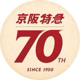 京阪特急70周年