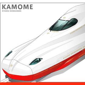 新幹線「かもめ」