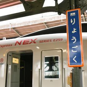 走らない「成田エクスプレス」でテレワーク JR東日本がシェアオフィスの実証実験
