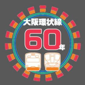大阪環状線60周年ロゴ