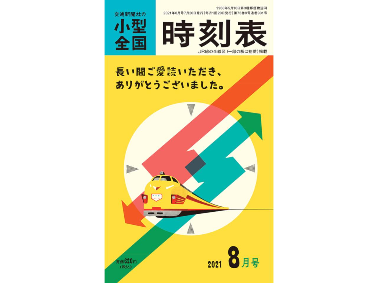 休刊となる小型全国時刻表(画像:交通新聞社)