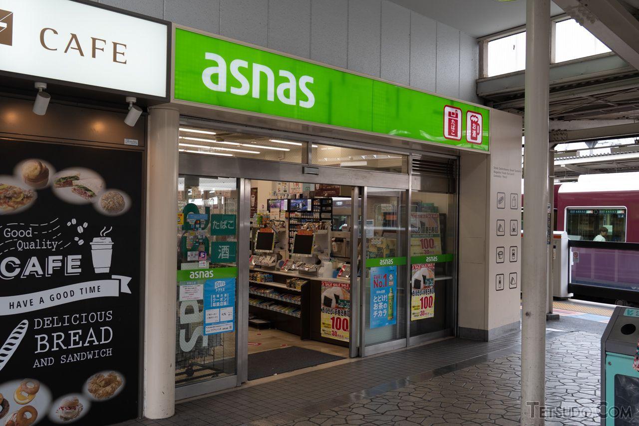 阪急線の駅ナカで営業している「アズナス」