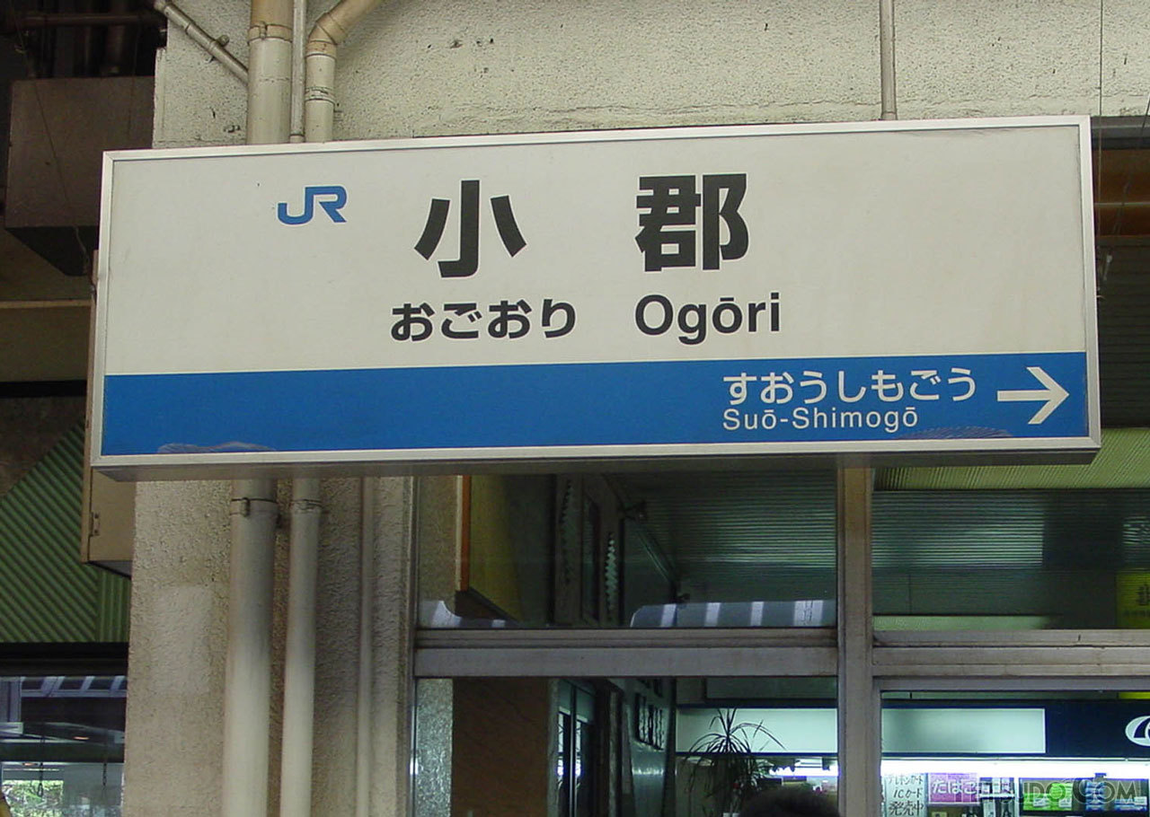 小郡駅時代の駅名標