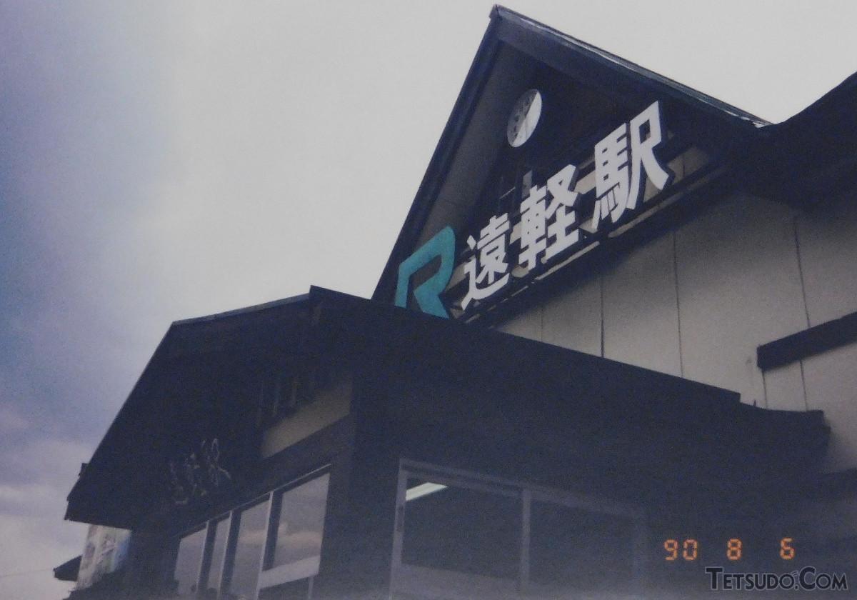 名寄本線の終点でもあった遠軽駅。同線が廃止された翌年の8月に訪ねました