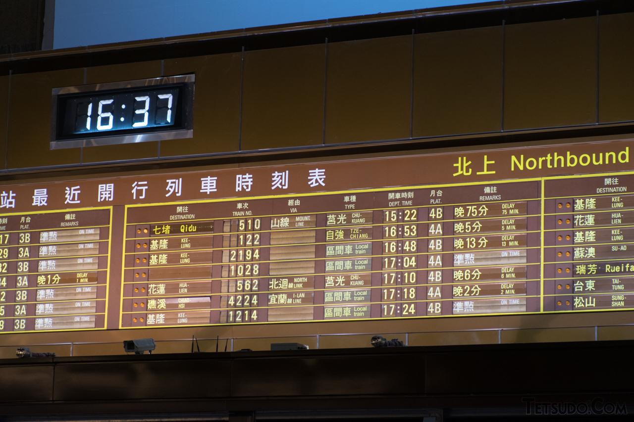 反転フラップ式は海外でも広く使われていました。写真の台湾・台北駅のものは、2019年に撤去されています