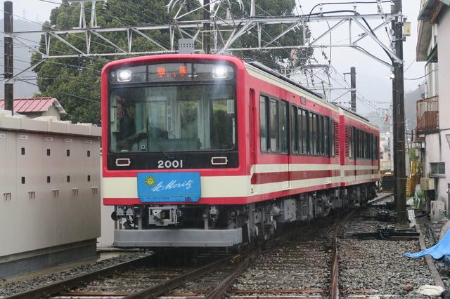箱根登山鉄道サン・モリッツ号