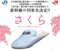 「さくら」(JR西日本・九州公式発表)