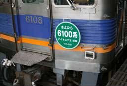南海高野線6100系が営業運転終了へ - 鉄道コム