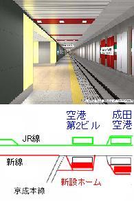 空港第2ビル駅新設ホームイメージ(上)と配線図(下)