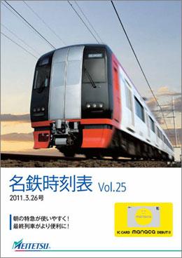 https://images.tetsudo.com/news/20110224/metetsujikoku_l.jpg