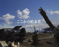 広田泉さんの写真集「ここから始まる。」 来年以降も出版し復興支援につなげる予定だ。