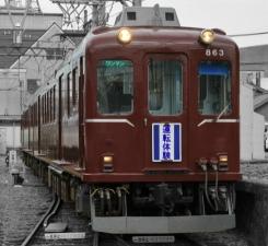 伊賀鉄道 860系運転体験(2011年8月6日~) - 鉄道コム