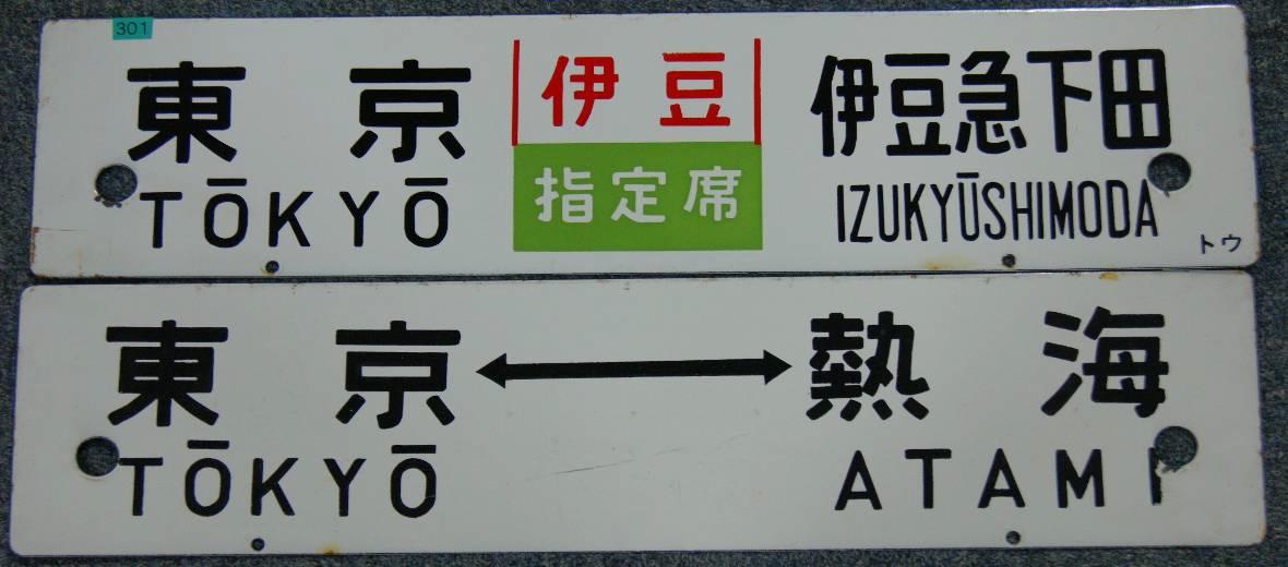 鉄道部品(行先票:サボ)イメージ図