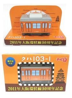 103系チョロQ(1,000円)