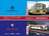 近江鉄道が2011年11月11日に発売する「がんばろう!三陸鉄道応援乗車券」