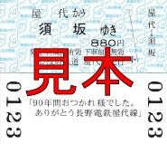 屋代から須坂ゆき記念乗車券