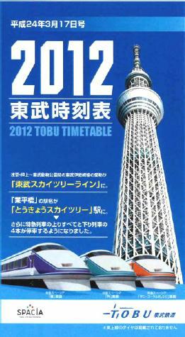 東武時刻表 平成24年3月17日号