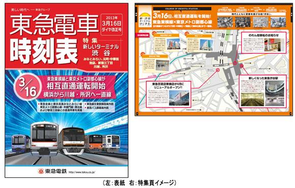 東急電車時刻表