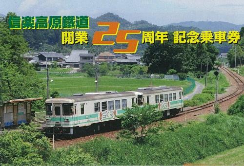 信楽高原鐵道は昨年25周年を迎えた
