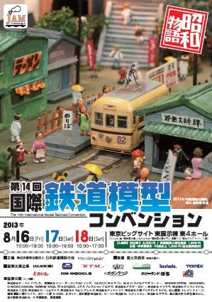 第14回 国際鉄道模型コンベンション