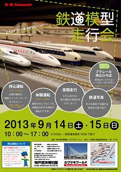 鉄道模型走行会
