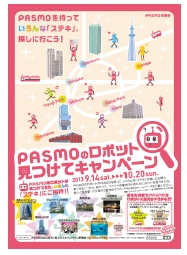 PASMOのロボット見つけてキャンペーン