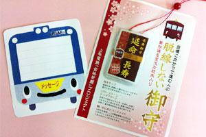 メッセージカード(左)と長寿お守り(右)