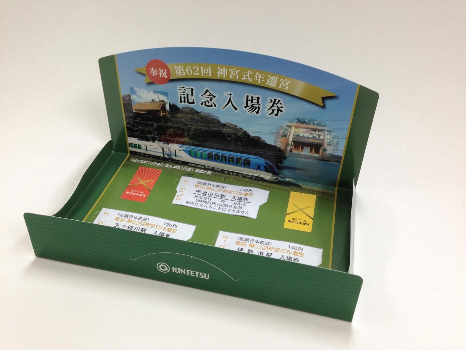 記念入場券イメージ