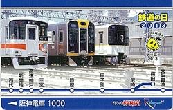 阪神 2013鉄道の日記念 らくやんカード 発売