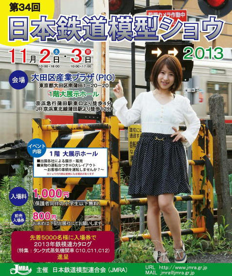 日本鉄道模型ショウ2013
