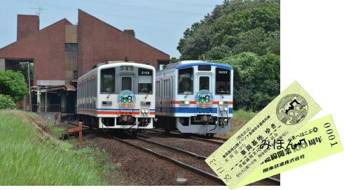 会場行き臨時列車と乗車整理券(イメージ)