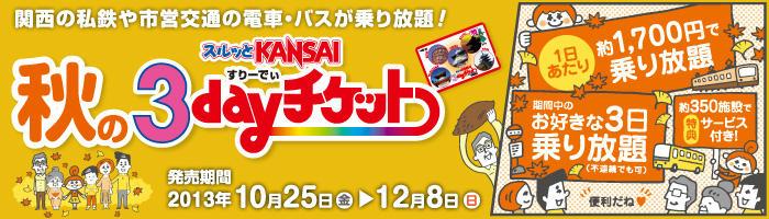 スルッとKANSAI 秋の3dayチケット