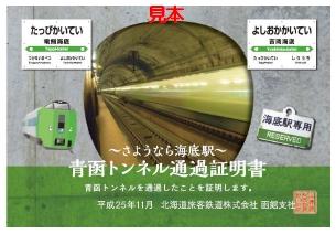 青函トンネル通過証明書(見本)