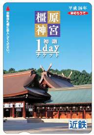 橿原神宮初詣1dayチケット(イメージ)