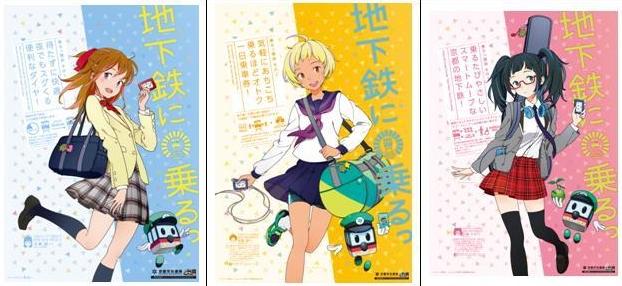 トラフィカ京カードセット(イメージ)