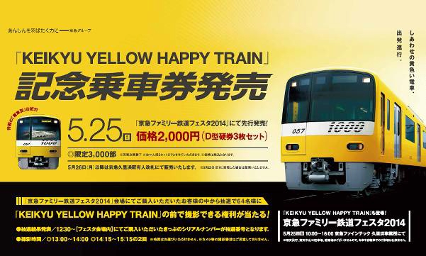 KEIKYU YELLOW HAPPY TRAIN記念乗車券発売