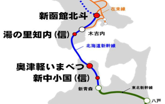 北海道新幹線 部分開業区間