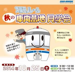 大阪モノレール 秋の車両基地見学会