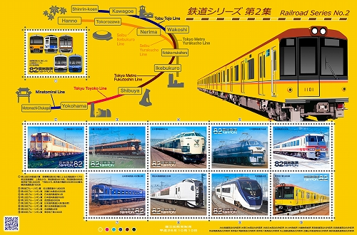 特殊切手「鉄道シリーズ 第2集」(見本)